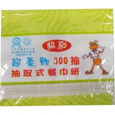 餐巾紙300抽 (協) 105*195mm(300抽)