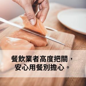 面對疫情及食安,餐飲業者簡單步驟讓客戶更安心!