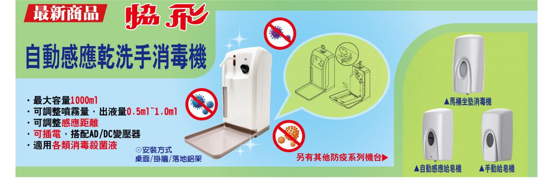 自動感應乾洗手消毒機
